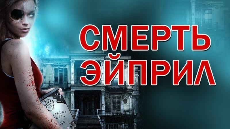 Смерть Эйприл 2012 ужасы детектив четверг кинопоиск фильмы выбор кино приколы ржака топ смотреть онлайн без регистрации