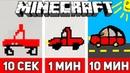 РИСУЕМ МАШИНУ ЗА 10 СЕКУНД / 1 МИНУТУ / 10 МИНУТ В МАЙНКРАФТЕ | Minecraft Битва Художников 1