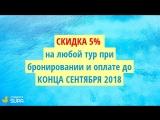 СКИДКА 5% на все туры до конца сентября