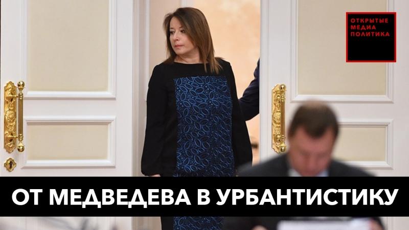 Бывший пресс секретарь Медведева рассказала об уходе в ВЭБ