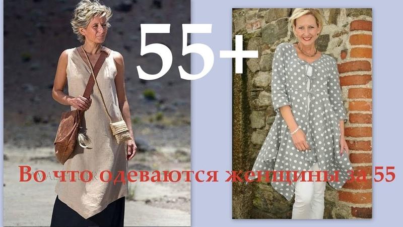 Во что одеваются женщины за 55 весной летом и осенью 2018 года
