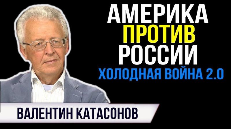 Валентин Катасонов 23.10.2018 - Америка против России Холодная война 2.0