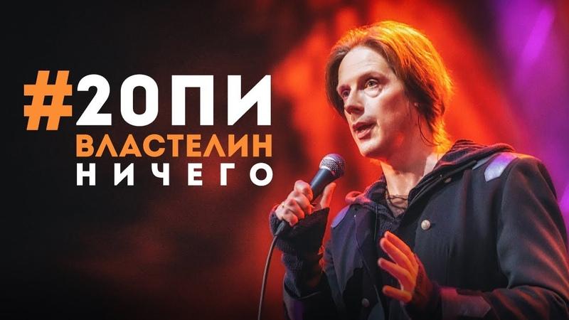20ПИ | Властелин Ничего | Отрывок концерта в STADIUM