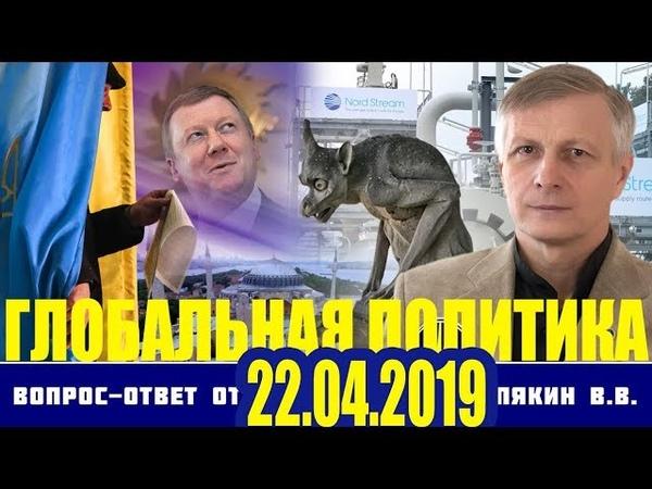 Вопрос Ответ от 22 апреля 2019 г, Валерий Пякин,Глобальная политика