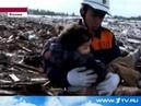 Катастрофа в Японии! Цунами! Ужас! 11 03 2011 1 канал