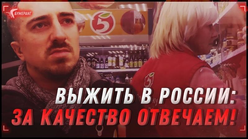 ВЫЖИТЬ В РОССИИ ЗА КАЧЕСТВО ОТВЕЧАЕМ Бумеранг