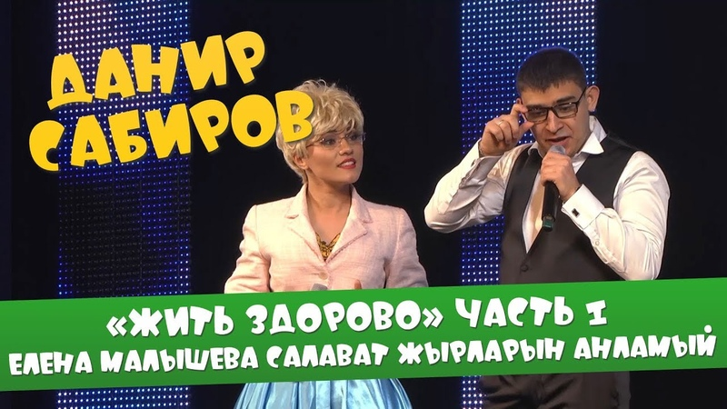 Данир Сабиров «Жить здорово» ч.1 Елена Малышева Салават жырларын анламый