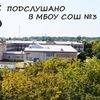 Подслушано в третьей школе(станица Павловская)