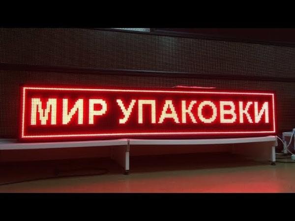 Бегущая строка отправляется в Томскую область г. Стрежевой
