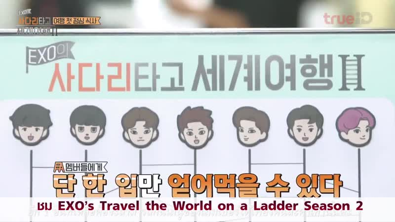 [PREVIEW] 190120 Travel the World on EXO's Ladder` Season 2 @ EXO