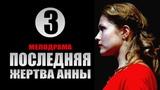 Последняя жертва Анны 3 серия 2015 Драма фильм сериал