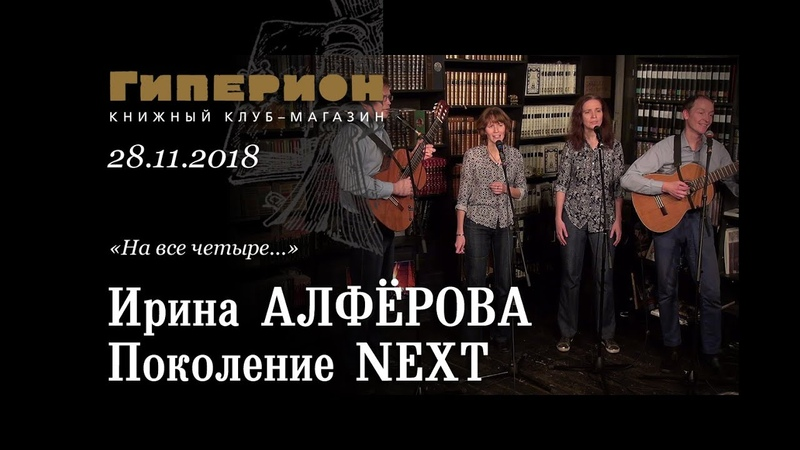 Ирина Алфёрова и Поколение NEXT Гиперион 28 11 18