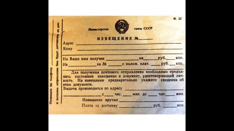 ВозРОЖДЕНное Министерство Связи СССР! Подлинное Извещение СОЮЗа Vs Фальшивая Оферта Порчи РоССии!