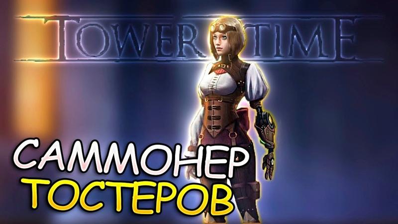 НОВАЯ КРАСОТКА! ПОЛНЫЙ ОТРЯД! • Tower of time 29