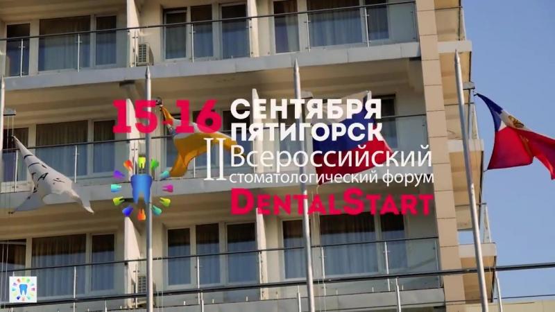 II Всероссийский стоматологический форум DentalStart