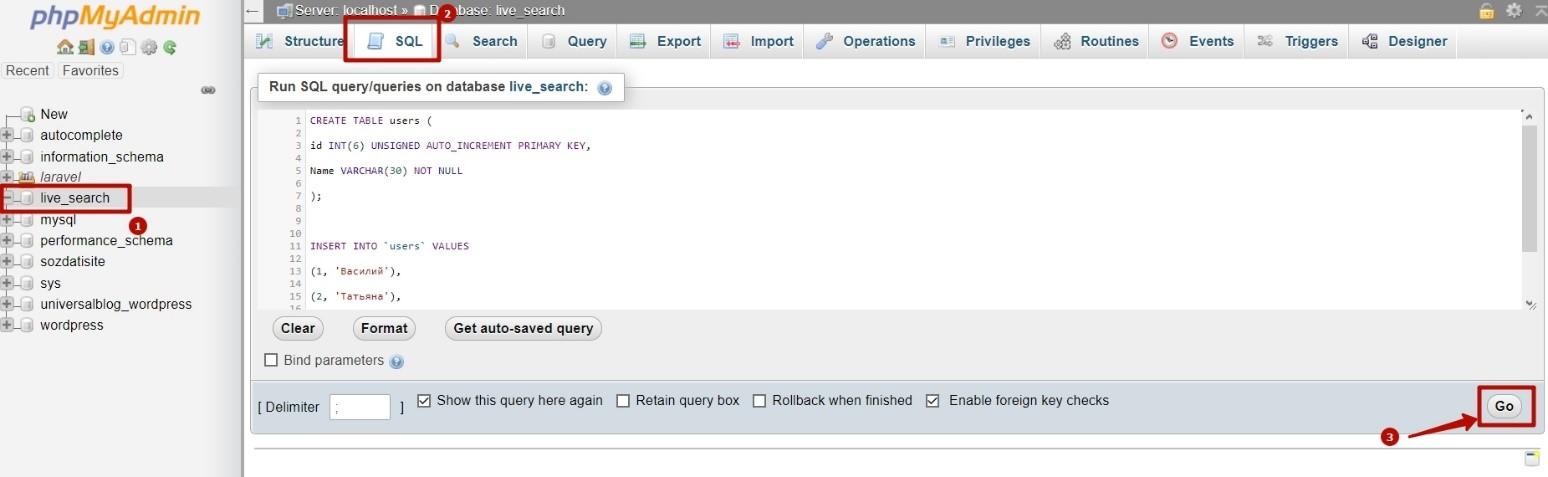 Запуск SQL кода для создания таблицы users