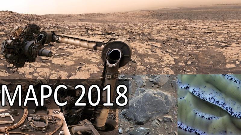 Марс 2018 Cентябрь. Новейшая панорама, корпус ровера Кьюриосити. Марс из космоса снимки ExoMars TGO