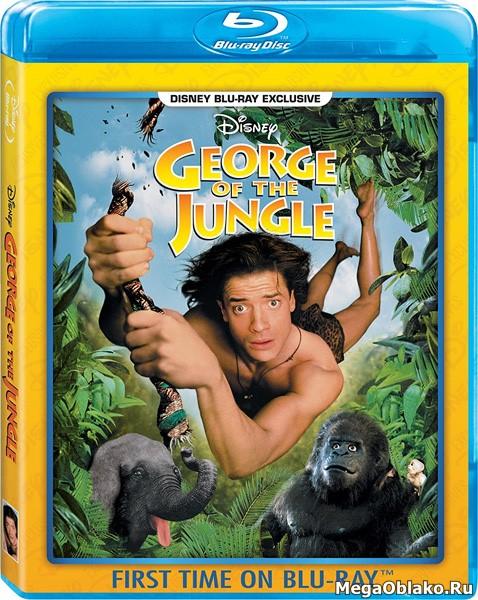 Джордж из джунглей / George of the Jungle (1997/BDRip/HDRip)