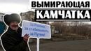 Вымирающая Камчатка Жизнь в России