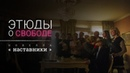 Этюды о свободе. Новелла «Наставники». Антиутопия о будущем России