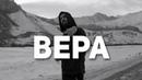Miyagi Эндшпиль - Вера | Веру не дам ft. Рем Дигга (Премьера клипа 2019) Русский РЭП