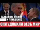 Заявление Владимира Путина и Лукашенко ПEPEBEPHУЛО ВЕСЬ Мир 16 02 2019