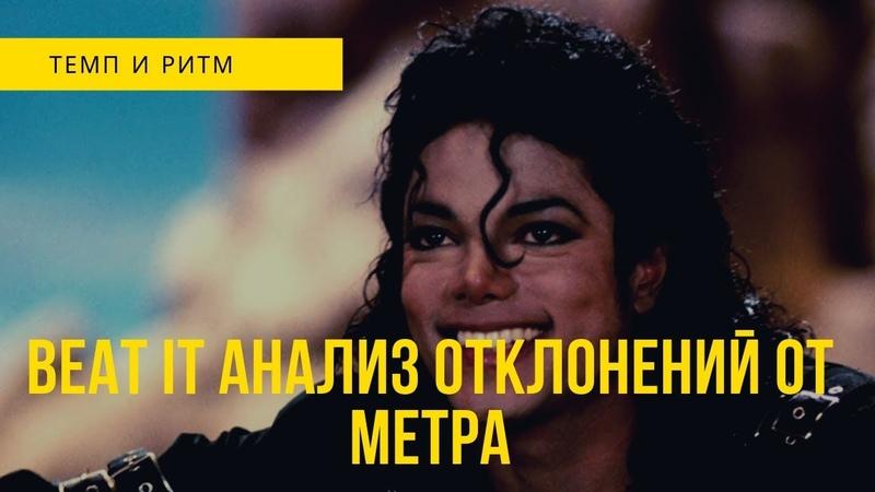 Отклонения от темпа в Beat It Michael Jackson