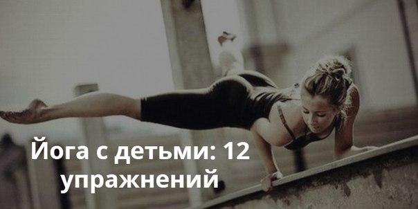 Йога сдетьми: 12 упражнений