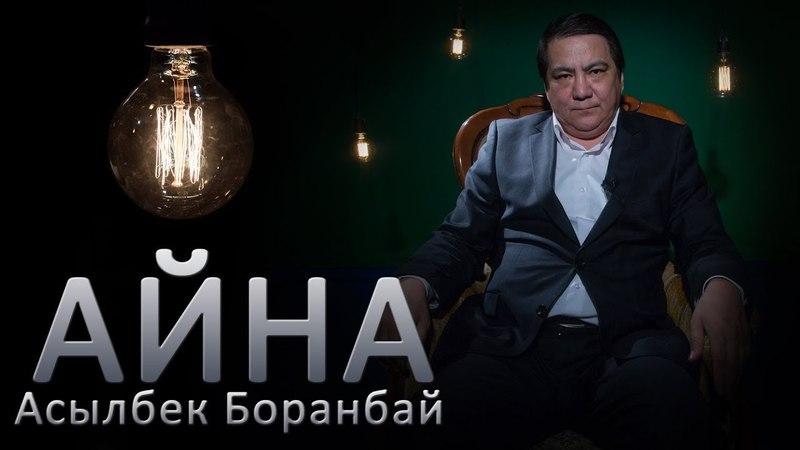 Асылбек Боранбай Біз аңсап келген Алматы бөлек еді