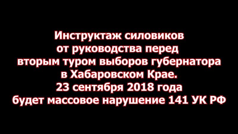 CИЛOBИKOB CГOHЯЮT HA BЫБOPЫ В ХАБАРОВСКОМ КРАЕ 23.09.2018