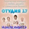 """Студия 17"" - 1-16 Серии!!! ✔"