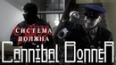 ВИА Cannibal Bonner - Система должна