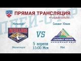 КХЛ 2013-14 / Кубок Гагарина / Восток / Финал / 2-й матч / 05.04.2014 / Металлург МГ -  Салават Юлаев