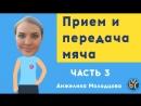 Приём и передача мяча. Видео от Анжелики Молодцовой. Часть 3