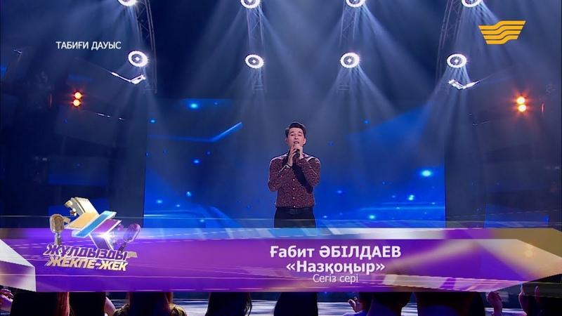 Ғабит Әбілдаев - «Назқоңыр» (Сегіз сері)