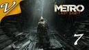 Прохождение ➤ Metro 2034: Last Light ➤ Часть 7 ( Темные Воды )