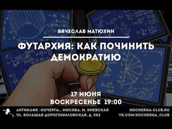 Вячеслав Матюхин: Футархия. Как починить демократию