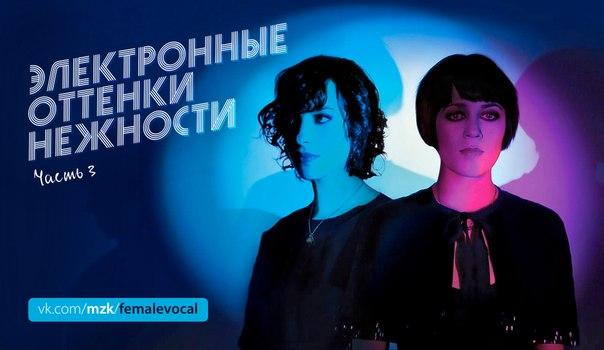 Женский Вокал » Электронные оттенки нежности