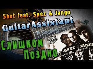 Shot - ������� ������ (feat. Spez & Jango) (���� ��� ������)