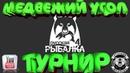 🐟 Русская рыбалка 4🏆Супер Турнир Розыгрыш Премов🐟🔥Нас 6000 спасибо Комрады