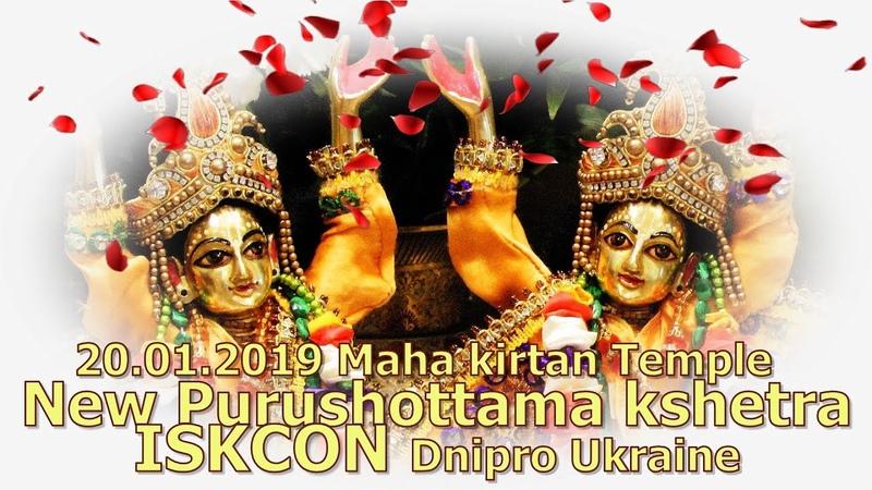 20.01.2019 Maha kirtan Temple New Purushottama kshetra ISKCON Dnipro Ukraine