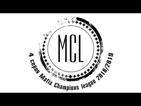 Mafia Champions league 2018/2019. 4 серия