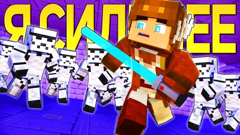 Я СИЛЬНЕЕ - Майнкрафт Рэп Клип Анимация (На Русском) | Star wars Minecraft Parody Song Animation RUS