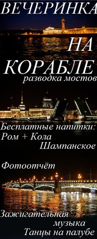 14 июня * Гидровояж *Вечеринка на корабле *14.07