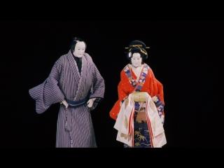 Куклы / Dolls (2002) Китано, Ямамото