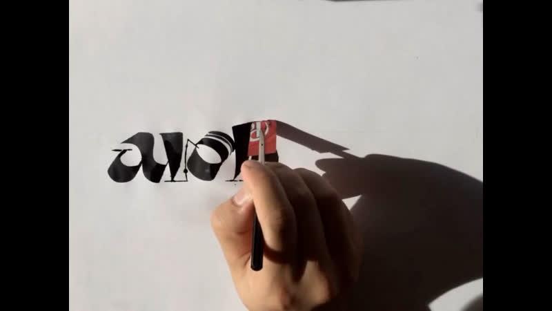 Любовь Каллиграфия Унциальное письмо