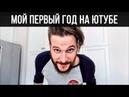 Мой первый год на Ютубе Peter McKinnon Питер МакКиннон на русском