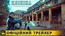 Клініка Офіційний трейлер українською 2018