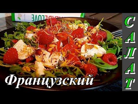 ВЗРЫВ ВКУСА! Французский САЛАТ c МАЛИНОЙ🍓: из Pукколы с Kозьим сыром , кедровыми орешкам .