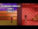 Потерявшийся в Minecraft Сезон 1 Эпизод 9 Разговор